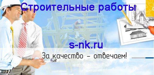 Строительство Ижевск. Строительные работы Ижевск