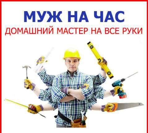 Муж на час в Ижевске